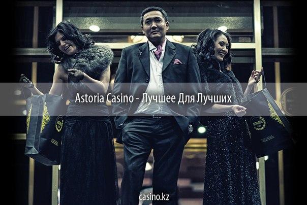Приколы казино астория казино сальери онлайнi