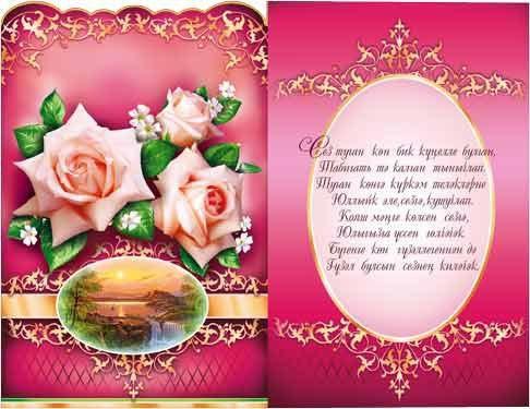 Поздравления на казахском на день 81