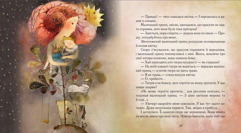 Читать Маленький Принц  де СентЭкзюпери Антуан