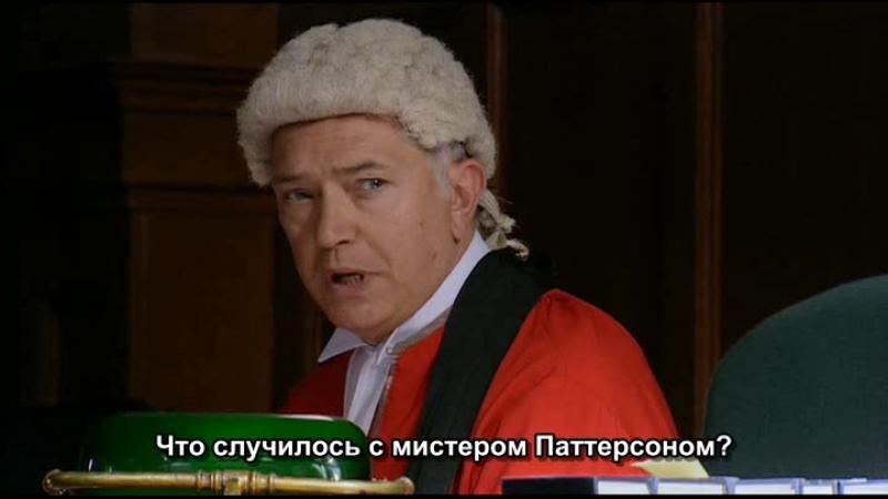 Судья Джон Дид/Judge John Deed/2 сезон 2 серия/Русские субтитры Landau76