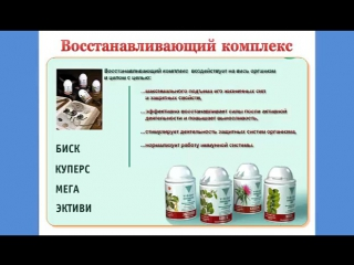 Витамины для восстановления организма. Природные адаптогены.