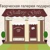 """Творческая галерея подарков """"Gallery Gifts"""""""