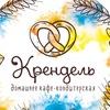 """""""Крендель"""" кафе-кондитерская"""