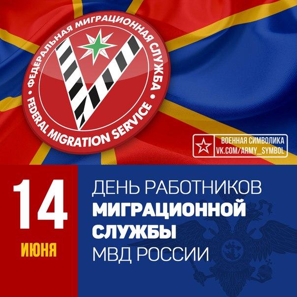 День миграционной службы поздравление