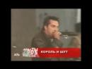 """Король и Шут Казахстан """"Нашествие"""" 2005"""