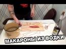 Макароны из водки. Молекулярная кухня - Бухароны