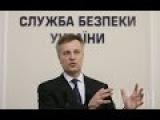 ЦРУ обещало Наливайченко Президентское кресло Новости Украины сегодня