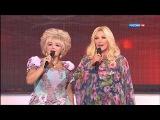 Таисия Повалий и Надежда Кадышева - Ворожи не ворожи (2015)