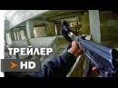 Хардкор Официальный Трейлер 1 (2016) - США, Россия, Фильм от Первого Лица HD