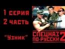 Спецназ по-русски 2 - 1 серия 2 часть Узник