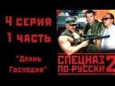 Спецназ по-русски 2 - 4 серия 1 часть Длань господня