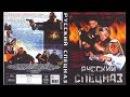 Русский спецназ (фильм, 2002г.) (приквел Спецназ по-русски 2 )