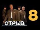 Отрыв 8 серия \ Відрив 8 серія. Военный сериал