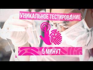 Новейшая бизнес идея 2014 - тестирование по отпечаткам пальцев