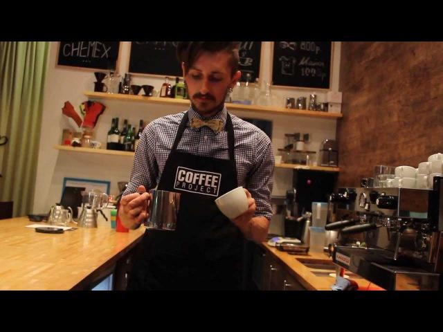 Как делать Капучино by Сергей Митрофанов Coffee Project