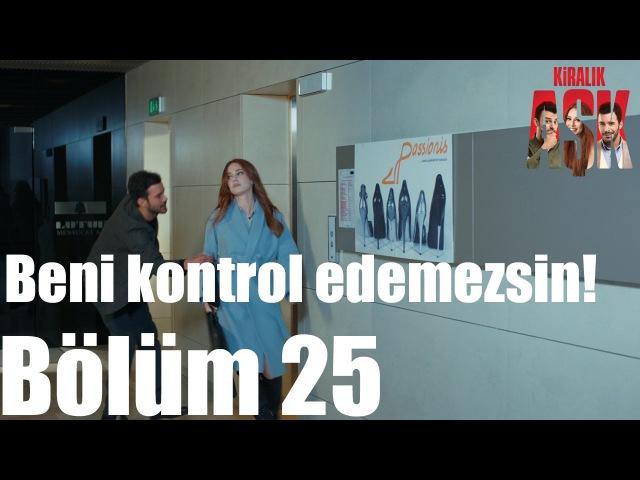 Kiralık Aşk 25. Bölüm - Beni Kontrol Edemezsin!
