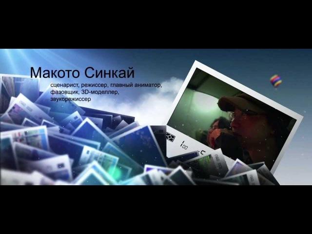 Anton Lennikov Gaijin TV Макото Синкай - аниме легенда