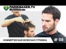 Коммерческая мужская стрижка. ПАРИКМАХЕР ТВ РОССИЯ.