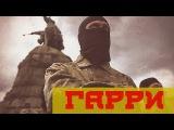 Brutto-Гарри(Памяти всех воинов павших за Украину)