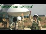 Сирия, видео ●Вежливые Пилоты● «Командировка в Сирию» | Новости Сирии. Сирия, Новости, видео