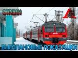 [СТРИМ] Trainz 2012 - Внеплановые покатушки (от 23.11.15)