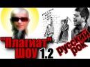 Плагиат шоу, эпизод 1.2: Рождённый в СССР