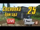 Сосновка v.1 - 25 - Farming Simulator 15 на сервере Volga_FS