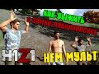 HFM Мульт - Как выжить в зомби апокалипсисе