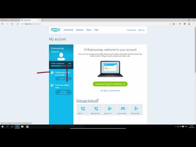 Регистрация Skype в Windows 10