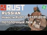 Rust Pre Devblog 95 / Новости Rust от 27.01.2016 ПОТОЛОЧНЫЙ ЛЮК