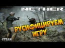 Как включить РУССКИЙ ЯЗЫК в игре STEAM / How to change the language in the game STEAM