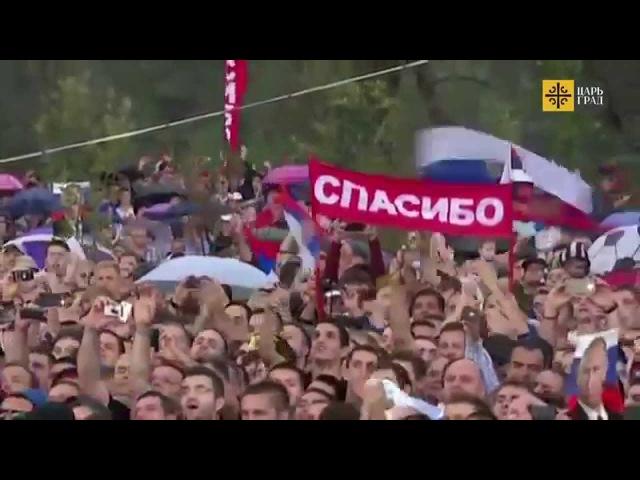 Сербы русские на Балканах