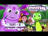 Лунтик и его друзья - Сборник 5 лучших серий 2015 года подряд