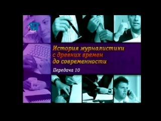 История журналистики. Передача 10. Дикий Запад. Журналистское