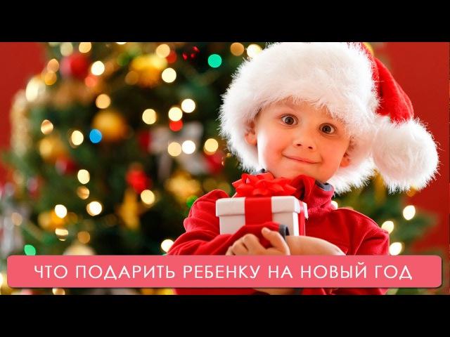 ЖЕНСКИЕ ХИТРОСТИ - Что подарить ребенку на Новый год. Мамина школа. ТСВ