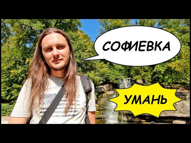СОФИЕВСКИЙ ПАРК (Софиевка), Умань. Автопробег По Крыму 1