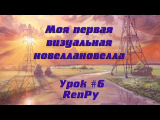 RenPy Урок 6 - Моя первая визуальная новелла (Экран Yes/No Prompt)