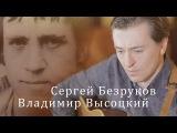 Сергей Безруков поет песню Владимира Высоцкого.