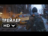 TOM CLANCY'S THE DIVISION Официальный Тизер-трейлер Игры (2016) HD