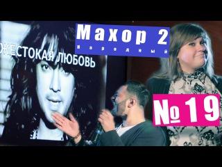 Севак Ханагян - Народный Махор 2