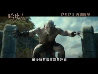 Хоббит Пустошь Смауга/The Hobbit: The Desolation of Smaug (2013) Гонконгский ТВ-ролик №2