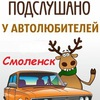 Подслушано у автолюбителей Смоленск