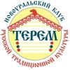 Новоуральский клуб русской традиционной культуры