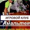 """Игровой клуб """"Амальтея""""."""