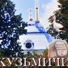__село КУЗЬМИЧИ__