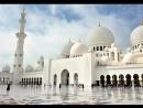 Белая мечеть Шейха.ОАЭ, Абу-Даби читает Salman-Ali-Al-Utaybi