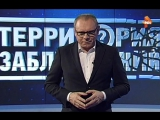 Территория заблуждений с Игорем Прокопенко (2015.11.21)