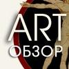 ART-обзор - артбуки, комиксы, художники