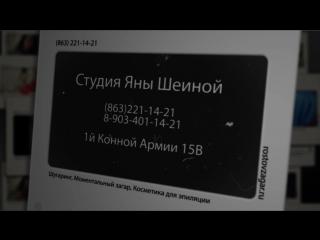 Студия Яны Шеиной