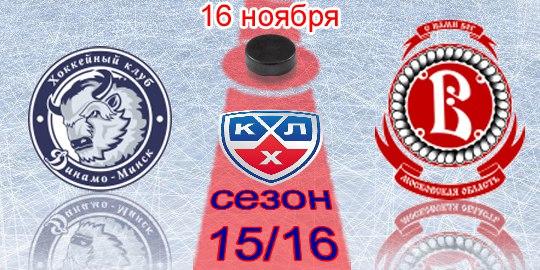 Динамо (Минск) - Витязь (Подольск) 3:2